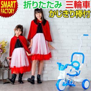 最大25〜30%相当還元 三輪車 幼児用自転車 1歳 2歳 3歳 子供 3色 折りたたみ三輪車 かじ...