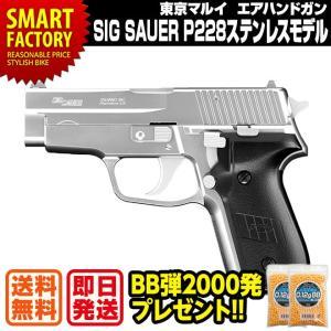 送料無料 東京マルイ エアガン ハンドガン SIG SAUER P228 シグ・ザウエル ステンレスモデル ステンレスモデル 10歳以上|smart-factory
