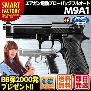 送料無料 東京マルイ エアガン 電動ガン 電動ブローバック フルオート ハンドガン M9A1 シルバーモデル 10歳以上