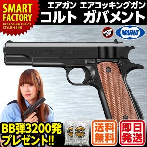 東京マルイ エアガン ハンドガン No.25 コルト ガバメント M1911A1 governmen...