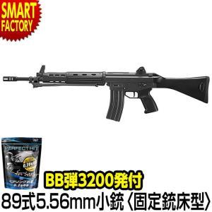 東京マルイ ガスブローバック マシンガン 89式 5.56mm 小銃 固定銃床型|smart-factory