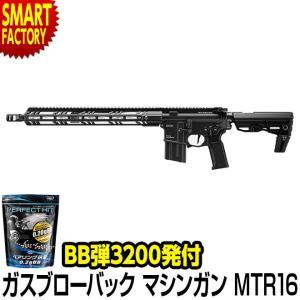東京マルイ ガスブローバック マシンガン MTR16 マルチタクティカルライフル|smart-factory