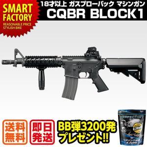 送料無料 東京マルイ ガスガン ガスブローバック マシンガン CQBR BLOCK1 18歳以上|smart-factory