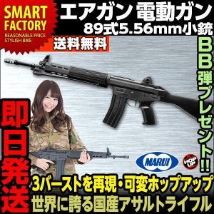 BB弾3200付き レビューでさらに3200発GET 東京マルイ 電動ガン スタンダードタイプ 89式5.56mm 小銃 アサルトライフル エアガン エアソフトガン 18才以上用|smart-factory