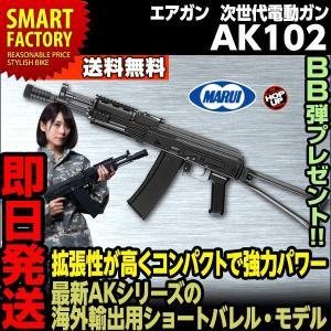 送料無料 東京マルイ 次世代電動ガン AK102 ライフル エアガン 電動ガン ミリタリー トイガン 18歳以上|smart-factory