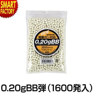 2個まで日本郵便配送 送料無料 東京マルイ BB弾 0.2g 1600発入 電動ガン対応|smart-factory