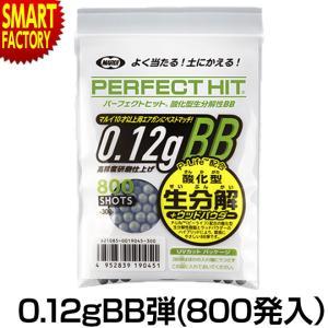 4個まで日本郵便配送 送料無料 東京マルイ バイオ BB弾 0.12g パーフェクトヒット バイオ0.12g BB弾 800発入|smart-factory