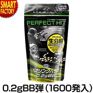 2個まで日本郵便配送 送料無料 東京マルイ バイオ BB弾 0.2g パーフェクトヒット ベアリングバイオ 0.2gBB弾 1600発入|smart-factory