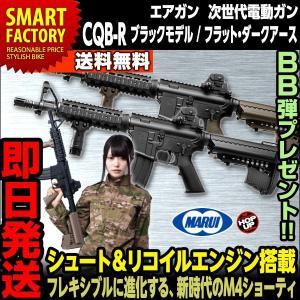 送料無料 東京マルイ 次世代電動ガン CQB-R ブラックモデル フラット ダークアース 18歳以上|smart-factory