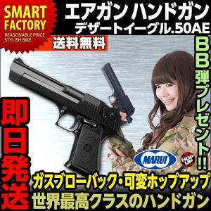送料無料 東京マルイ ガスガン DESERT EAGLE.50AE デザートイーグル 50AE ハンドガン 18歳以上 smart-factory
