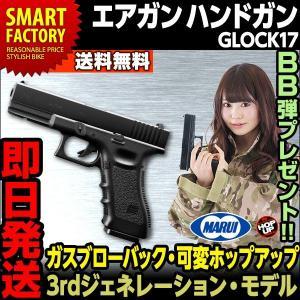 送料無料 東京マルイ ガスガン GLOCK17 グロック17 ハンドガン エアガン ミリタリー 18歳以上 smart-factory