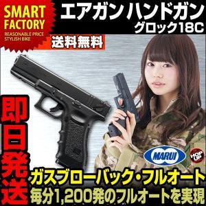 送料無料 東京マルイ ガスガン GLOCK18C グロック18C ハンドガン エアガン ミリタリー 18歳以上 smart-factory