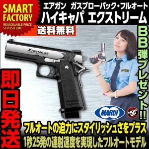 送料無料 東京マルイ ガスガン ハイキャパ エクストリームHI-CAPA XTREME ガスブローバック フルオート 18歳以上 smart-factory