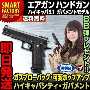 送料無料 東京マルイ ガスガン Hi-CAPA 5.1 ハイキャパ5.1 ガバメントモデル フルオート ハンドガン 18歳以上 smart-factory