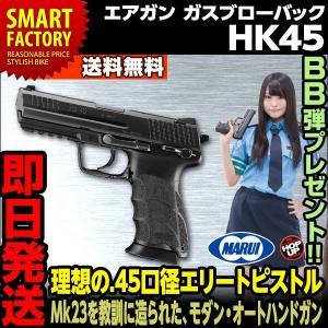 送料無料 東京マルイ ガスガン HK45 ガスブローバック エアガン ガス銃 ミリタリー 18歳以上 smart-factory