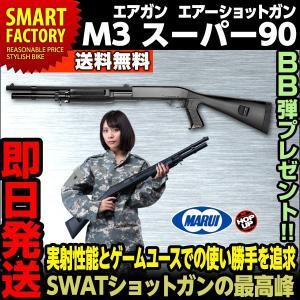 送料無料 東京マルイ エアガン ショットガン M3 スーパー90 同時発射 18歳以上|smart-factory