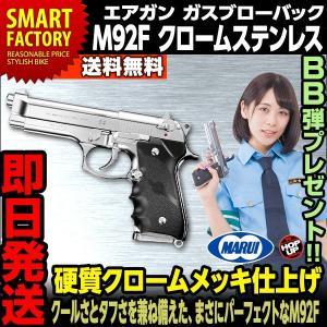 送料無料 東京マルイ ガスガン M92F クロームステンレス CHROME STAINLESS ガスブローバック 18歳以上 smart-factory