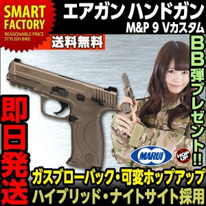 送料無料 東京マルイ ガスガン M&P 9 Vcustom フラット・ダークアース ガスブローバック ハンドガン 18歳以上 smart-factory