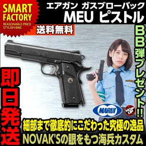 送料無料 東京マルイ ガスガン MEUピストル ガスブローバック エアガン ミリタリー 18歳以上 smart-factory