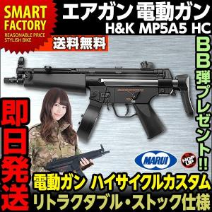 送料無料 東京マルイ 電動ガン H&K MP5A5 HC ハイサイクルカスタム サブマシンガン エアガン 18歳以上|smart-factory