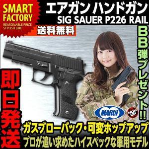 送料無料 東京マルイ ガスガン SIG SAUER P226RAIL シグ ザウエル ハンドガン 18歳以上 smart-factory