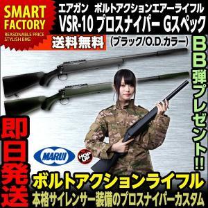 送料無料 東京マルイ エアガン スナイパーライフル VSR-10 プロスナイパーバージョン Gスペック 18歳以上|smart-factory