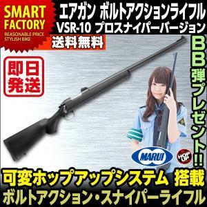 送料無料 東京マルイ スナイパーライフル VSR-10 プロスナイパーバージョン 18歳以上|smart-factory