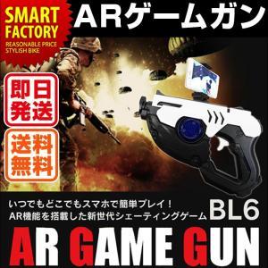 ゲーム シューティングゲーム スマホでプレイ AR機能搭載 ARゲームガン バトル ガン リアル 12歳以上 男の子 室内 おもちゃ Bluetooth クリスマス プレゼント
