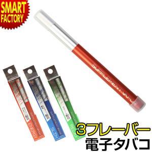 日本郵便配送 送料無料 電子タバコ 使い捨て エレクトロニック シガレット エナジー スリム リラックス タバコ 煙草 禁煙 日本製 本体 喫煙具  即日発送|smart-factory