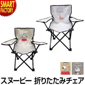 スヌーピー 折り畳みチェア アウトドア コンパクト アウトドアチェア アームチェア イス 軽量 キャンプ BBQ バーベキュー 釣り 運動会 椅子 折りたたみ椅子|smart-factory