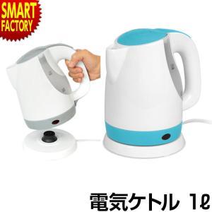 電気ケトル 1L すぐに沸かせる ケトル 電気 おしゃれ 自動電源オフ 電気ポット ポット コーヒー 湯沸かし器 お湯 お茶 料理 コンパクト 新生活 smart-factory