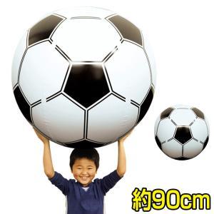 ビーチボール 特大 90cm サッカーボール ビーチ ボール 超BIG 巨大 大きい ビーチボール 海 プール アウトドア 水遊び 海水浴 夏 サッカー ビーチバレー|smart-factory