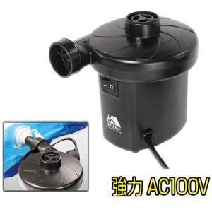 AC電源 エアーポンプ 空気入れ 電動 プール ボール 3種類のノズル 空気抜き 2WAY 100V 強力 コンセント アウトドア ボート 浮き輪 海 川|smart-factory