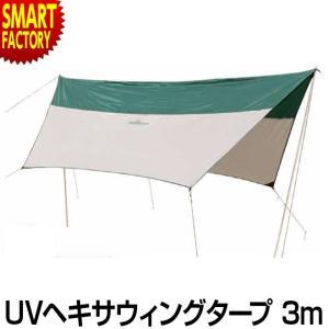 【UVヘキサウィングタープ 3m】 持ち運びも設置もラクラクOK! UVコーティングで紫外線95%カ...