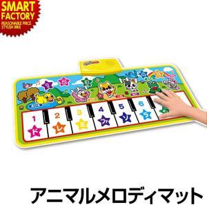 アニマル メロディマット ピアノ おもちゃ キーボード 鍵盤 楽器 音楽 演奏 子供 女の子 クリスマス プレゼント 誕生日 室内 玩具|smart-factory