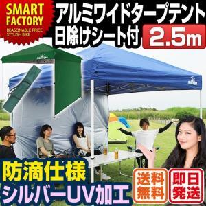 日除け付き アルミワイドタープ 2.5m  便利な日除けシート付! 広げるだけで簡単に組立てOK 高...