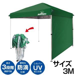 日除けシート付き スチールワイドタープテント 3m  キャンプや屋外でのレジャーの必需品! UV・防...