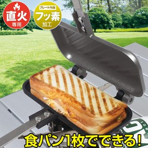 ホットサンドメーカー 1枚 専用 グリルホットパン 直火 耳まで 食パン 1枚用 着脱式 ホットサン...