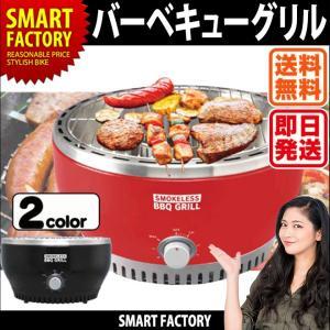 バーベキューコンロ 卓上 電池式  小型 スモークレス バーベキューグリル  BBQ バーベキュー コンロ BBQグリル|smart-factory
