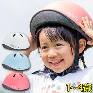 子供用 ヘルメット 1歳 2歳 3歳 軽量 軽い キャッピープチ 自転車 ヘルメット 44-50cm XXSサイズ SG規格 IDES アイデスの画像