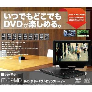 ディスプレイ:9インチTFT液晶 16 : 9 4:3PS 4;3LB映像のDVDディスクには対応致...