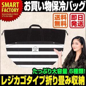 エコバッグ 折りたたみ レジカゴ 大容量 保冷 キープテック生地 巾着 外ポケット付き 買い物バッグ smart-factory