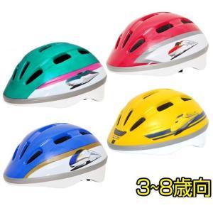 子供 ヘルメット 新幹線 はやぶさ こまち かがやき ドクターイエロー 自転車 新幹線ヘルメット 3-8歳 50-56cm Sサイズ SG規格の画像