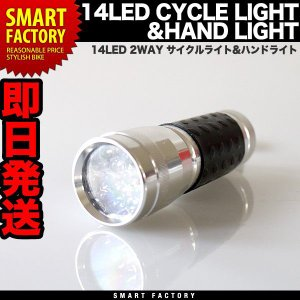 14LED2Wayサイクルライト&ハンドライト 自転車用ライト 自転車のパーツ|smart-factory