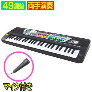ポイント5倍 おもちゃ ピアノ キーボード サウンドステーションキーボード 49鍵盤 マイク付き 電...