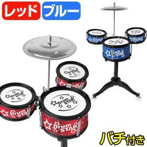 おもちゃ ドラムセット 子供用 楽器 玩具 キッズ Drum 楽器玩具 ドラム キッズドラムセット ドラムスター 自転車通販 スマートファクトリー