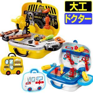送料無料 なりきりごっこあそびセット おもちゃ 大工さん お医者さん ドクター 職業 お仕事 ままごと 子供 男の子 キッズ 誕生日 プレゼント 玩具 即日発送