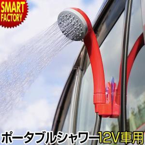 アウトドア シャワー ポータブルシャワー 12V車 簡易シャワー アウトドアシャワー 電動シャワー 海水浴 キャンプ レジャー|smart-factory