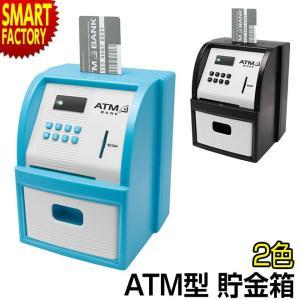 貯金箱 ATM 500円玉 ATMセキュリティーバンク カード 暗証番号 安心セキュリティー 自動計...