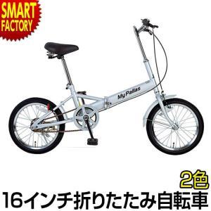 折りたたみ自転車(16インチ シティサイクル ) 自転車 通販 安い 【送料無料】|smart-factory